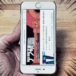 寝っ転がりiPhoneユーザーに朗報!寝返りを打っても横表示のままで表示できる方法!