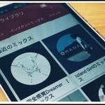 【解決】GoogleMusicで音楽を再生中に、途中で止まってしまう原因はWi-Fi設定にあった!