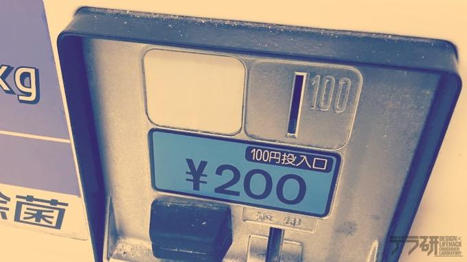100円玉仕様バージョン