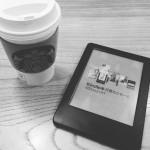 スタバで過ごす、至極のKindle読書体験にハマりそう!