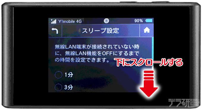 305ZT設定画面4