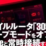 毎回ロックボタンを押すのはめんどくさい!305ZTをiPhoneと常時接続するためにスリープモードをオフにしておこう!