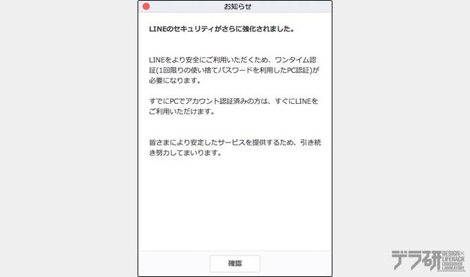 PC版LINEアプリ