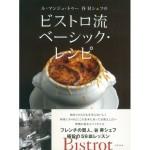 料理好きは必見!Amazonにて「世界文化社70周年セール」内のKindle版料理本が50%オフセールを17日まで実施中!