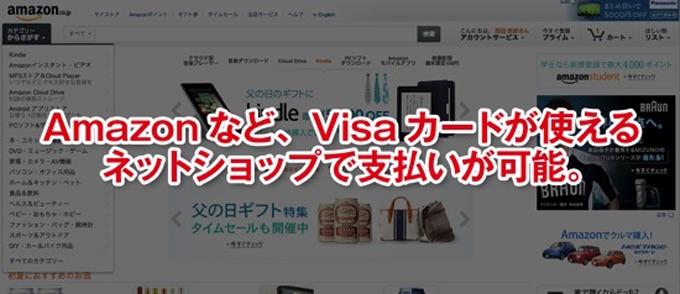 VISAカードとして使えます!