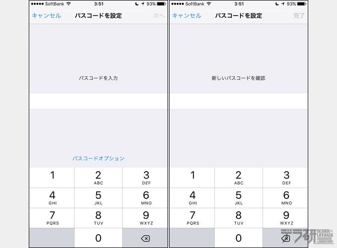 iPhone自体にパスワードを設定3