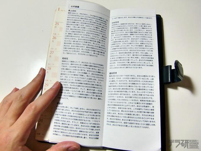 超整理手帳4