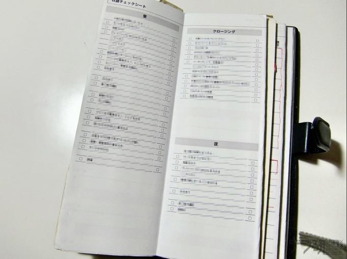 超整理手帳2