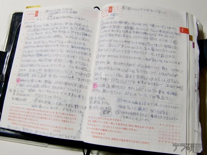 リアル手帳
