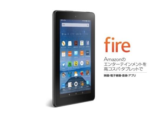 【27日限定】7インチFireタブレットがプライム会員限定で3,980円で販売中!