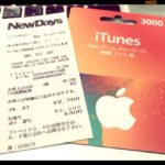 【25日まで!】駅ナカコンビニのNewDaysで、iTunesカードが10%OFFで購入できるキャンペーンを実施中!