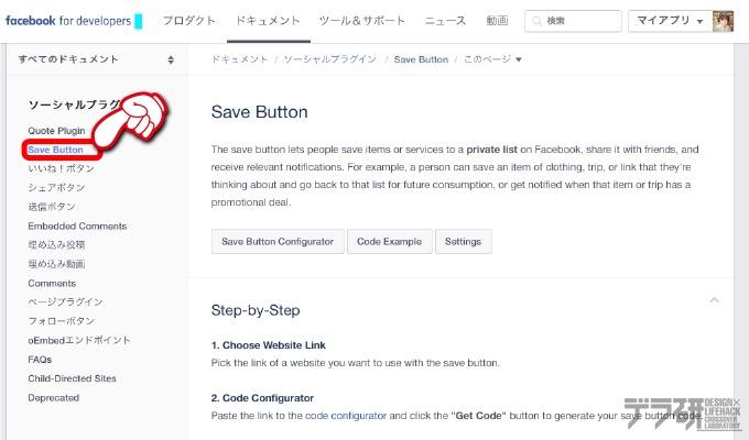 Saveボタン設置方法1