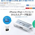 microSDと併用してiPhoneの容量不足を解消!microSDカードリーダー「400-ADRIP08S」が発売!