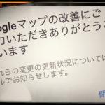 iOSのGoogleMapアプリ上で、新規に場所情報を書き込む方法
