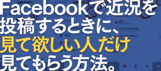 【Facebook】気軽に内輪の話を投稿したい!Facebook上で「特定の人だけ」に投稿を見せる方法