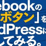 Facebookの「保存済み」リストに追加する「保存ボタン」をWordPressに設置する方法