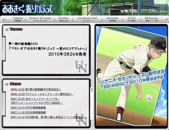 周りの人がどう思ってても「自分のやりたいことをやる」ってこういうこと。〜野球アニメ「おおきくふりかぶって」を見てみた〜