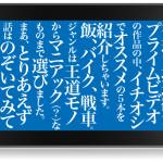 プライムビデオを観るならこの作品!杏珠的オススメ5作品を紹介!