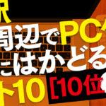 たまにはお外でお仕事を!中野駅北口周辺でPC作業が快適にはかどるお店10選+α 〜まずはベスト4まで!〜