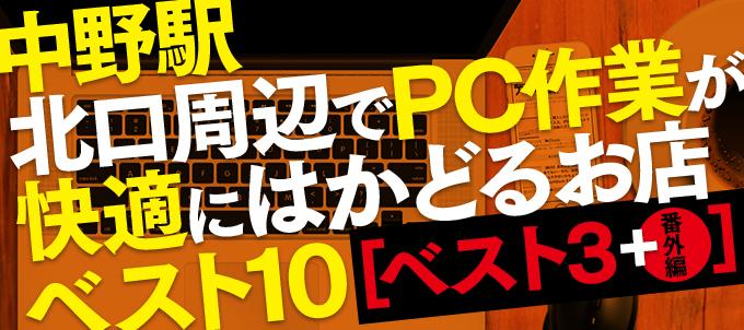 160503 PC作業 2