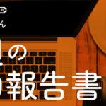 今週(8月8日〜14日)のデジタル寅さん活動報告書