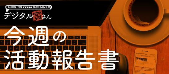 今週(6月13日〜19日)のデジタル寅さん活動報告書