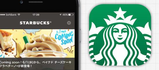 スタバフリークなら持ってて損はナシ!スターバックス公式アプリが登場!