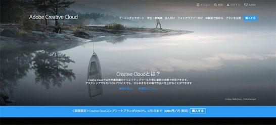 【5/20限定】Adobe Creative Cloud コンプリート サブスクリプション(月々払い・12ヶ月分)がAmazonにて50%OFFで販売中!