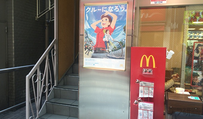 マクドナルド 中野北口サンモール店