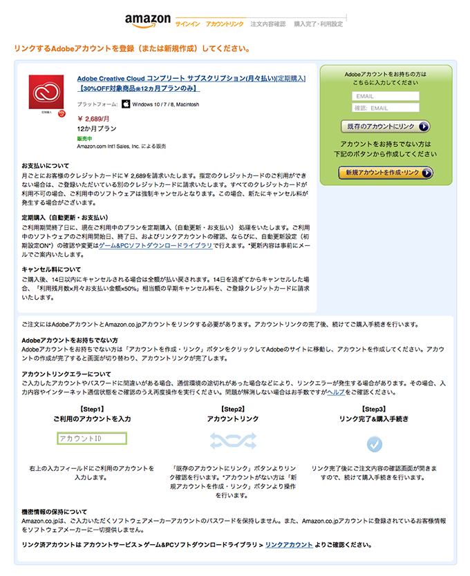 Adobe Creative Cloud コンプリート 購入方法001