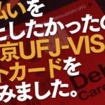 安心・安全にクレジット払いをしたい!三菱東京UFJ-VISAデビットを作ってみた!〜申込編〜
