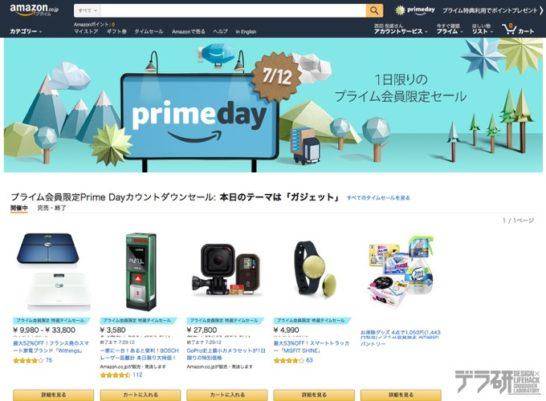 今年もあの大型セールがやってくる!Amazon PrimeDay2016は7月12日の0時から開催!