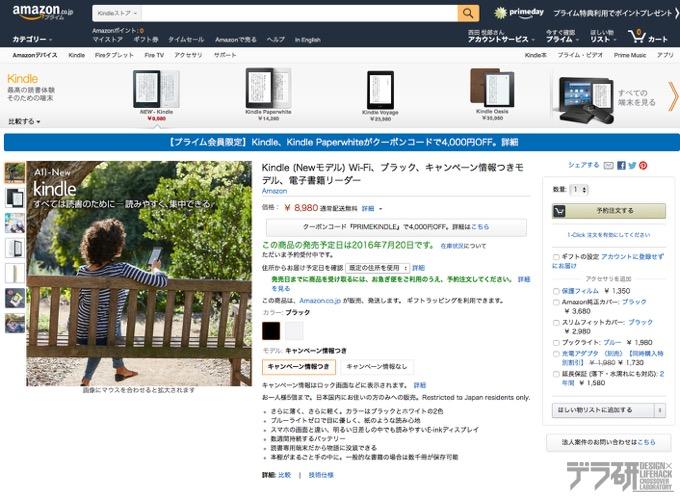 Kindle購入特典