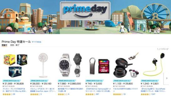「Amazon PrimeDay2016」fireタブレット&Anker&cheero製品も特選セール開催中!