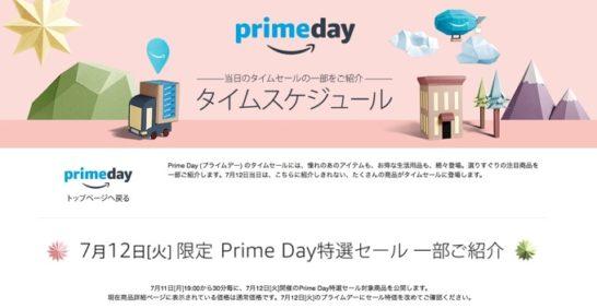 12日開催「Amazon PrimeDay2016」の目玉商品タイムスケジュールが発表されました!