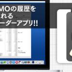 Suicaの履歴をMacで読み込める!自動追記で交通費管理が楽々できるReceiptKeeperが便利!