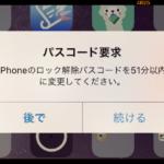 突然表示された「iPhoneのロック解除パスコード変更」の意味とは?症状から対策までをまとめてみました
