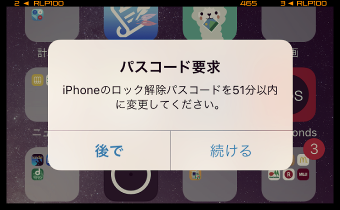 変更 Ipad パス コード iPhone・iPadのパスコードを変更する方法