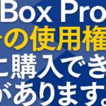 Dropboxを1年分お得に使える「DropBox Pro3年版」が1万本限定で販売中!