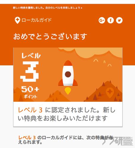 ローカルガイド レベル 3 認定のお知らせ