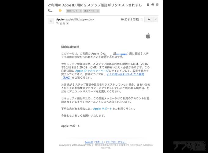 2ステップ認証確認メール