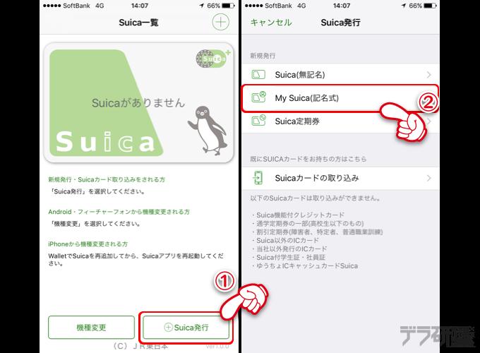 新規Suica記入式設定