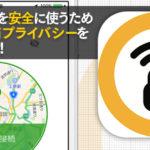 フリーWi-Fiを安全に使うため「ノートン WiFi プライバシー」を使ってVPN接続を体験してみる!