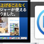 【無料】Mac上でFacebookメッセンジャーを単独で使えるアプリ「FreeChat for Facebook Messenger」が良い感じ。
