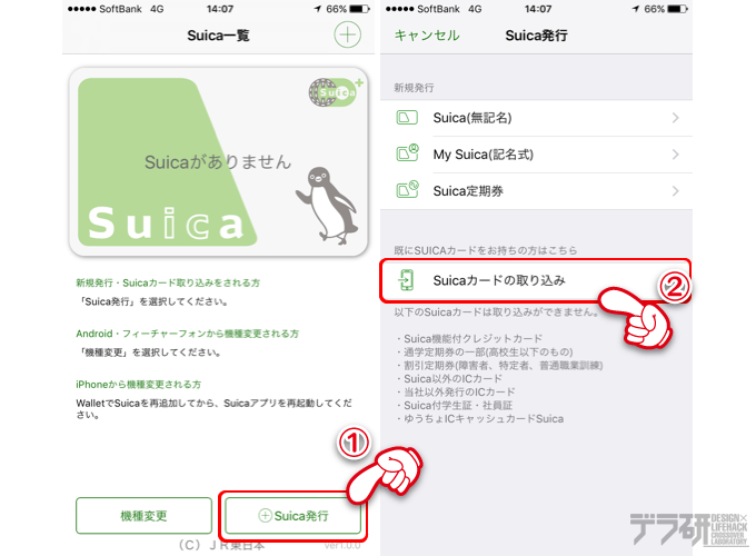 Suicaの取り込み