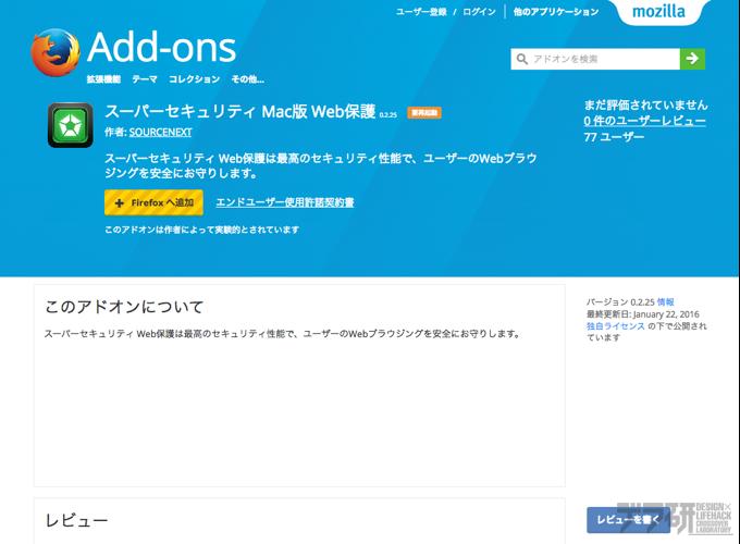 Firefoxアドオンインストール画面