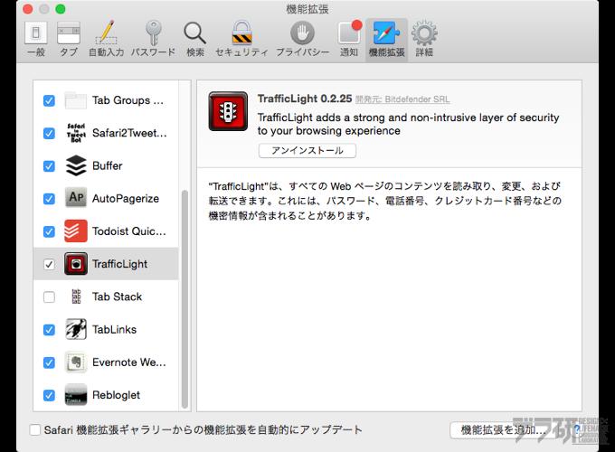 Safariのアドオンインストール画面