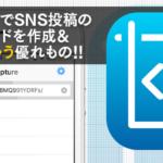 iPhoneモブログユーザーに朗報!各SNS投稿の貼り付けコードを楽々貼れちゃうCodeCaptureに感動の涙!
