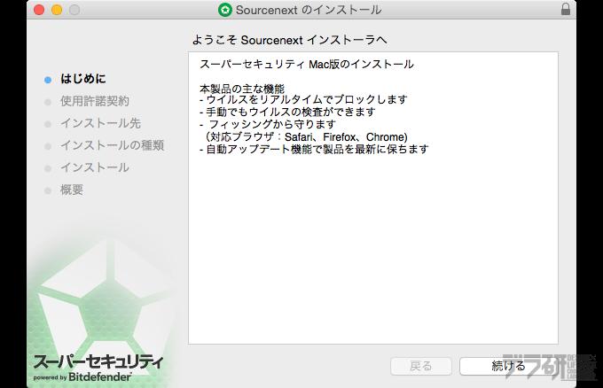 スーパーセキュリティ Mac版インストール