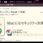 Macにもセキュリティ対策を!軽快な動作とセキュリティの基本を抑えたMac用セキュリティソフト「スーパーセキュリティ Mac版」を使ってみた!